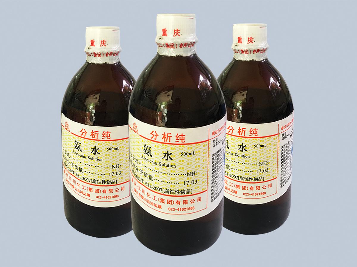 化学试剂氨水