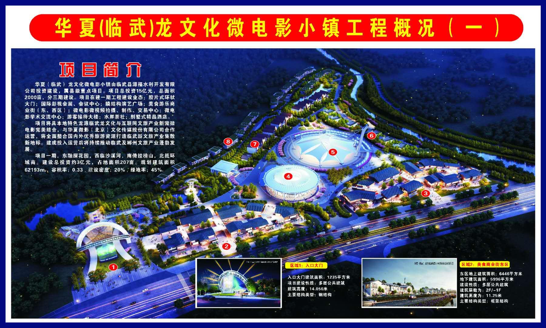 華夏(臨武)龍文化微電影小鎮建設項目