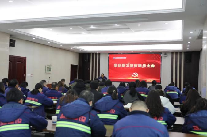 榴莲视频app下载安装召开党史学习教育动员大会