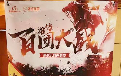 青州市国发包装机械有限公司应邀参加潍坊阿里巴巴百团大战培训