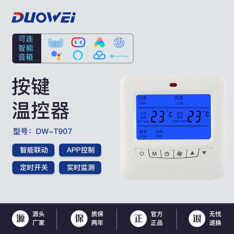 DW-T907