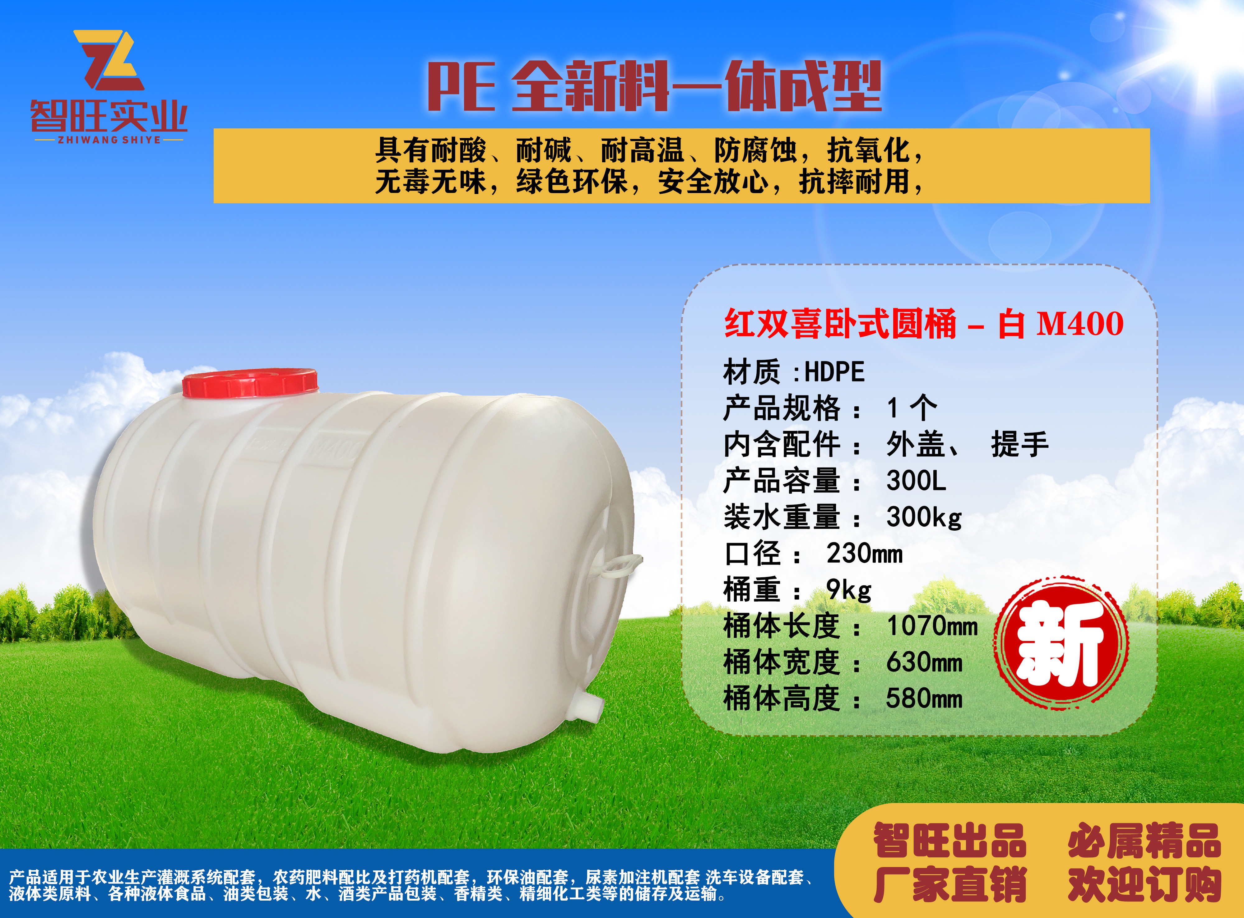紅雙喜臥式圓桶-白M400