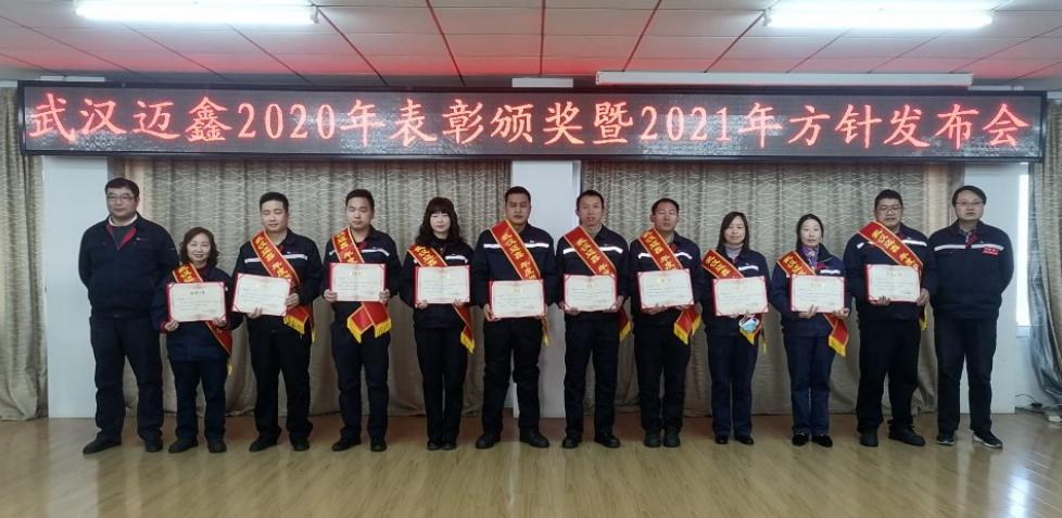 武汉迈鑫2020年度表彰颁奖暨2021年方针书发布会