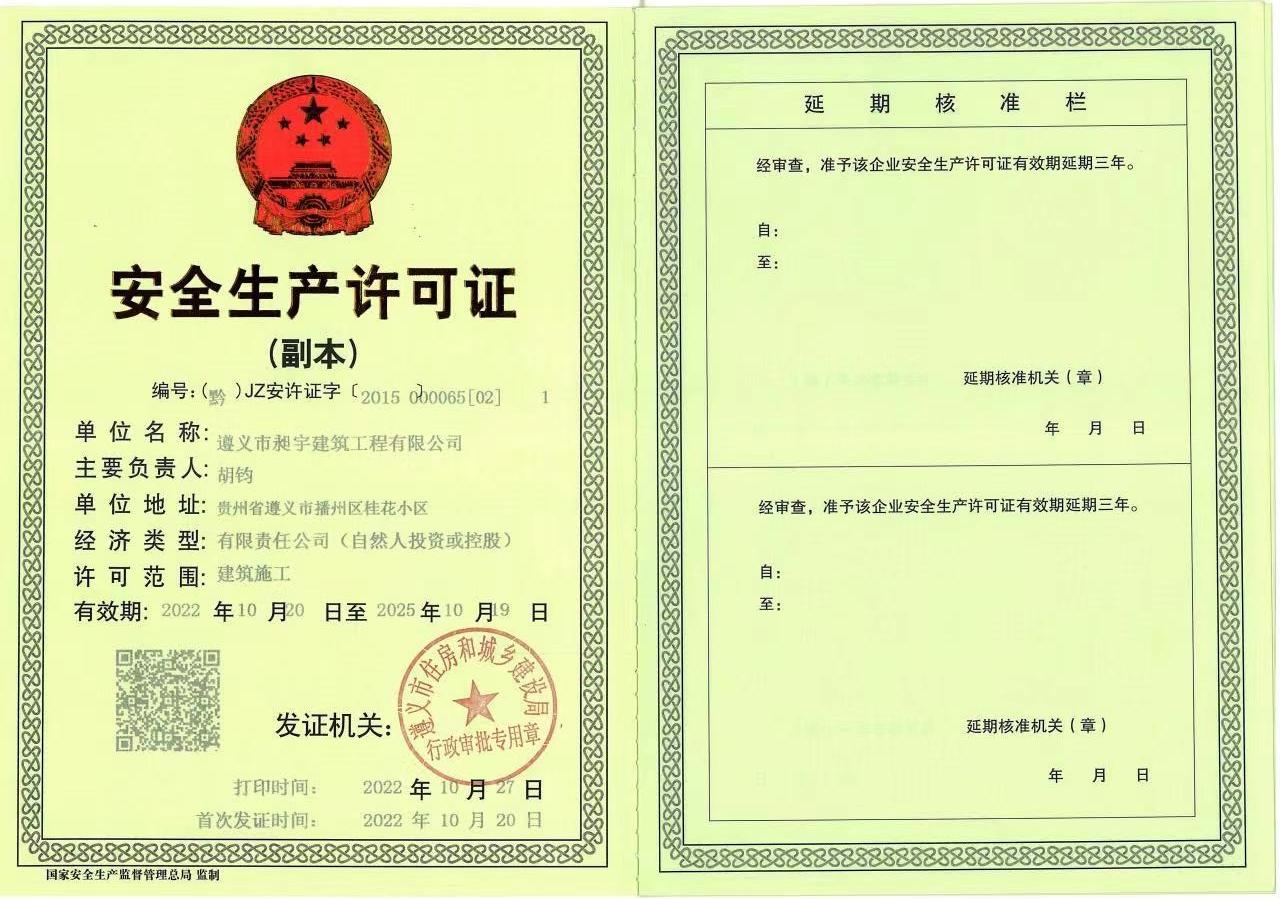 安全生產許可證(副本)