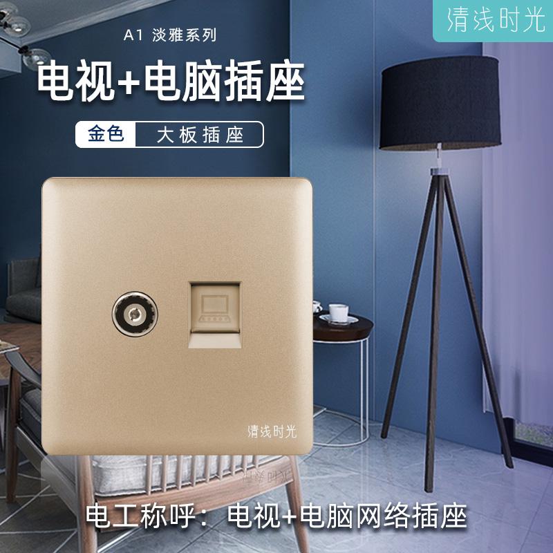 A1淡雅系列/金色/電視+電腦插座