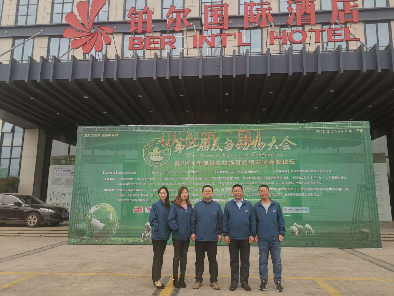 天宝生物亮相第二届中国反刍动物大会