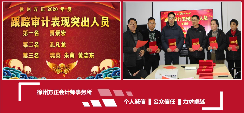 徐州方正會計師事務所2020年度優秀表彰大會順利召開
