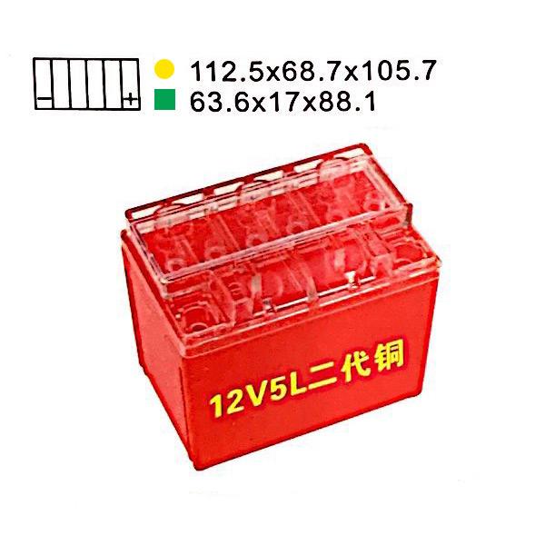 12V5L 二代銅