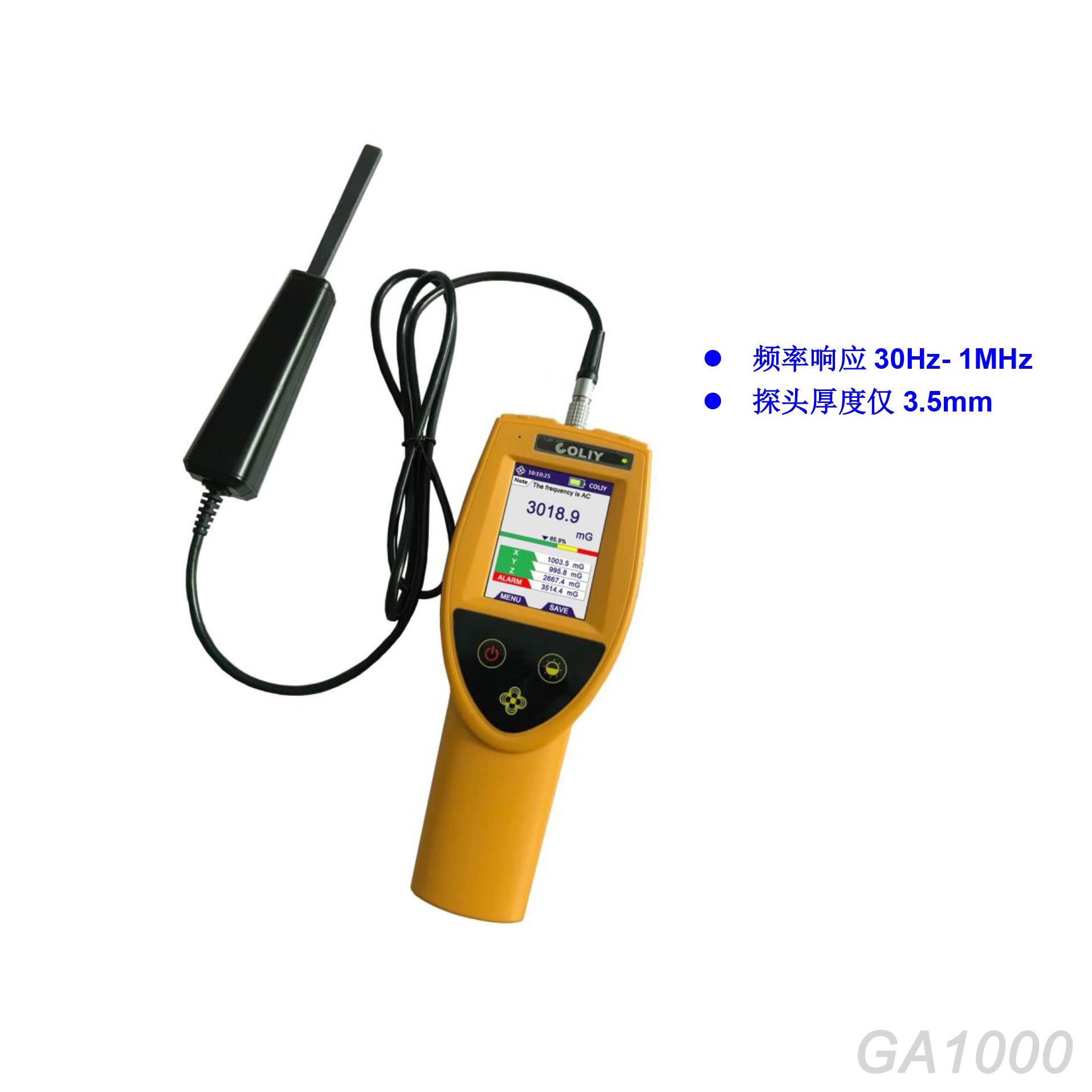 三維交流磁場測量儀