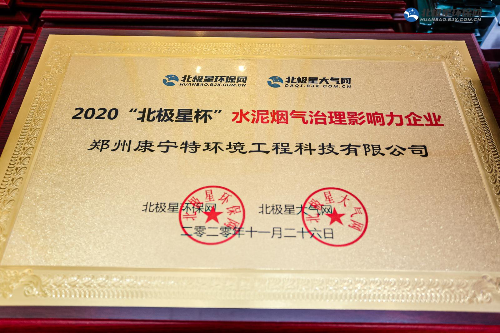 """双喜临门 康宁特环保在2020""""北极星杯""""烟气治理影响力企业评选活动中荣获两项殊荣"""
