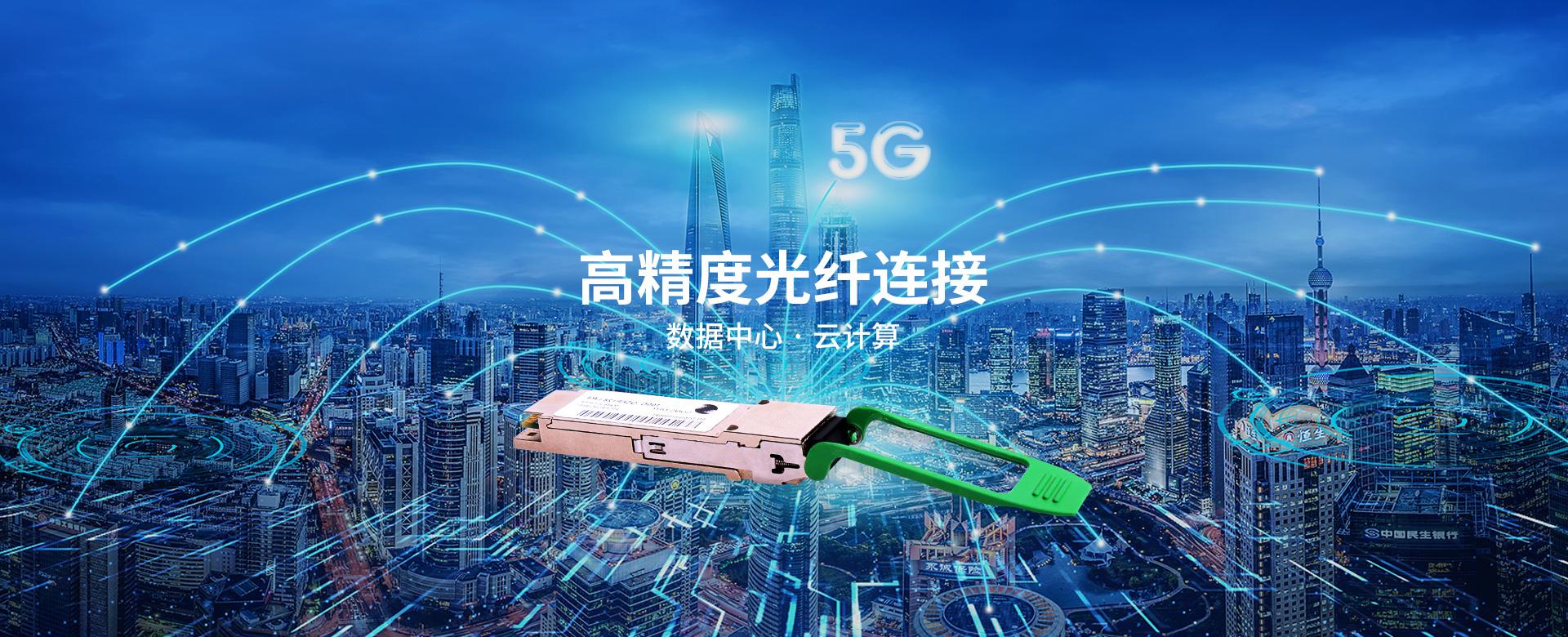 高精度光纤连接   数据中心 · 云计算