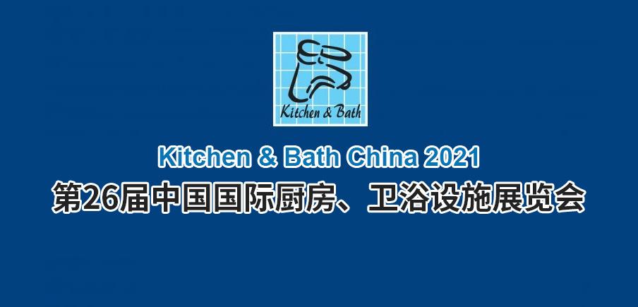 公司參加第26屆中國國際廚房、衛浴設施展覽會