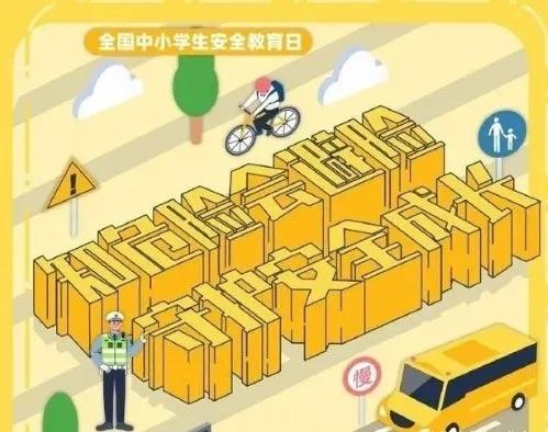 """3月29日——全國中小學生""""安全教育日"""""""