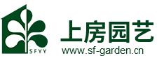 上海上房園藝有限公司