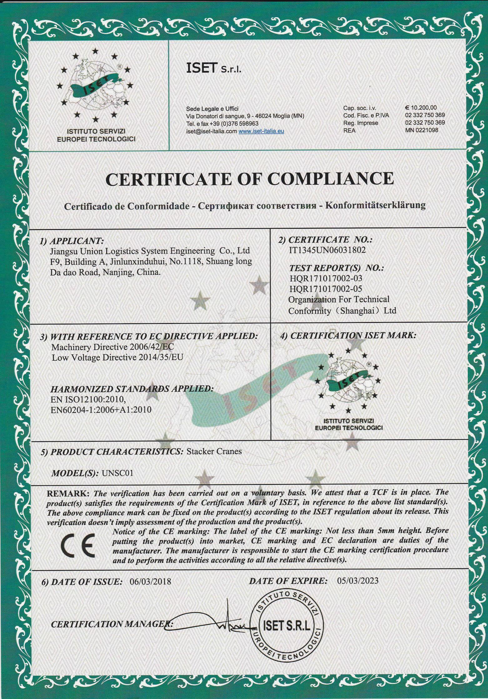 標準化證書