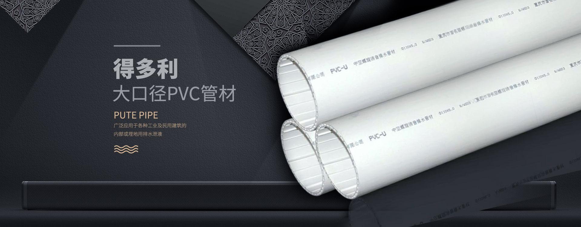 PVC給水管安裝方法