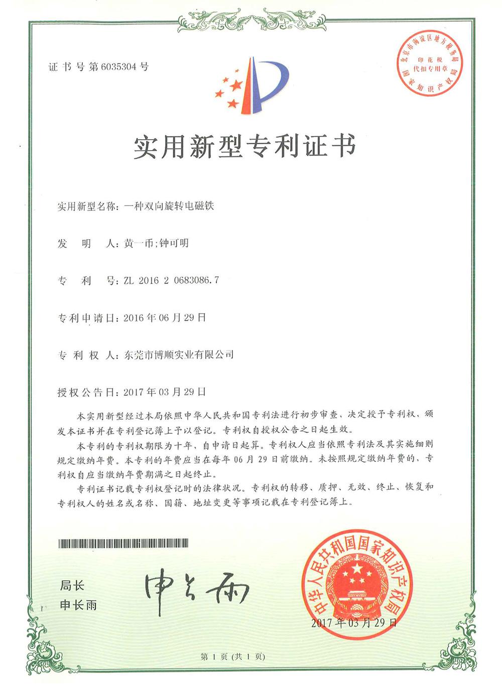 专利证书:双向旋转电磁铁