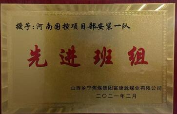 國控建設機安公司受到建設單位表彰