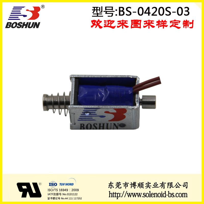BS-0420S-03共享充电宝电磁铁