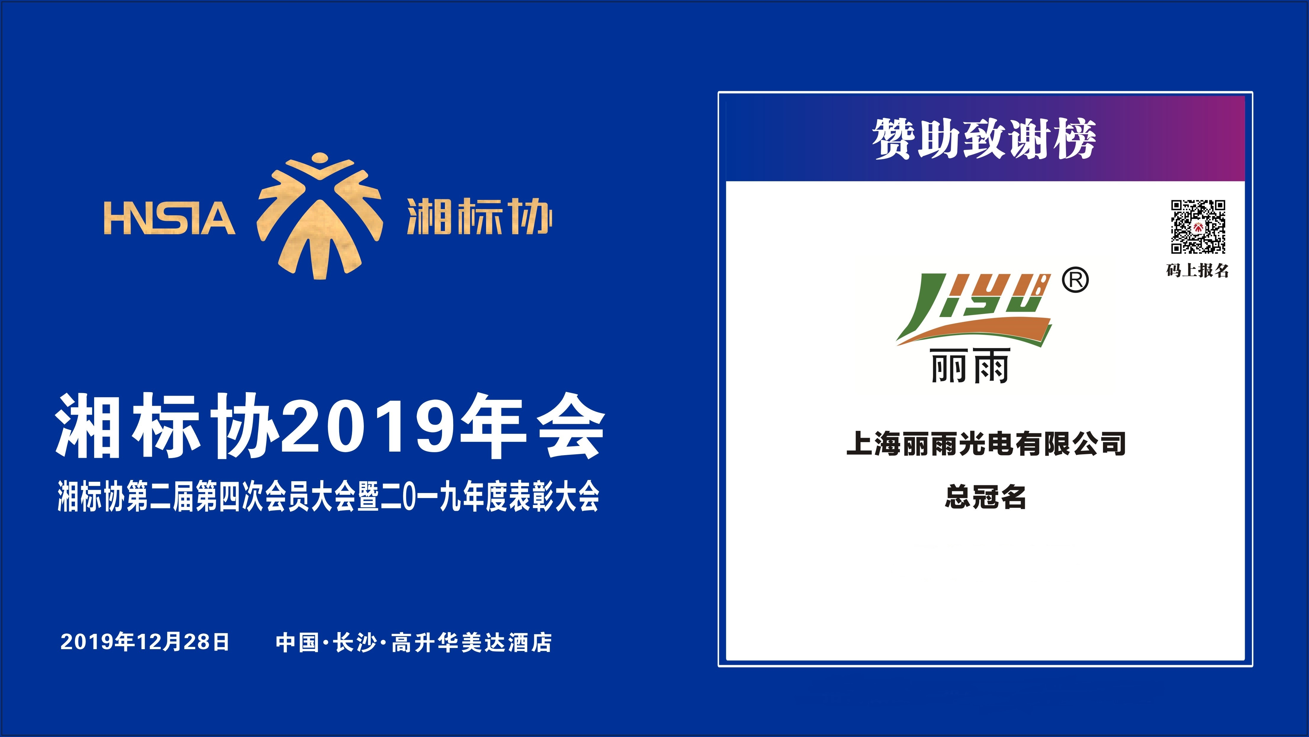 热烈祝贺丽雨获得湘标协2019年会总冠名单位!
