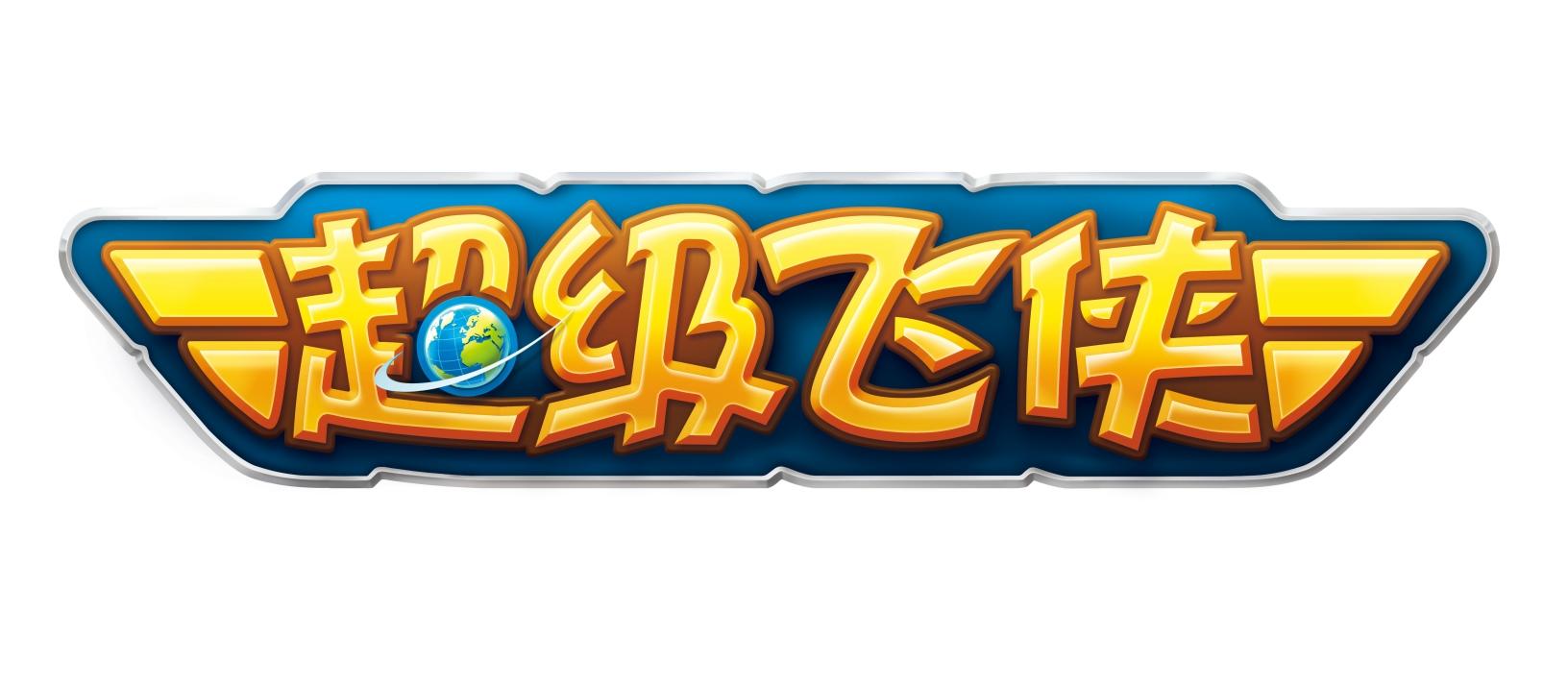 广州江河天商贸有限公司获动画《超级飞侠》IP正版经销权