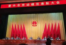 """强伟纸业荣获""""晋中市模范单位""""荣誉称号"""