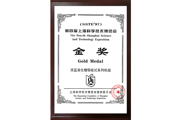 Gold Award of the 4th Shanghai Science and Technology Expo-Hope Deep Blue Air Conditioner Manufacturing Co., Ltd.