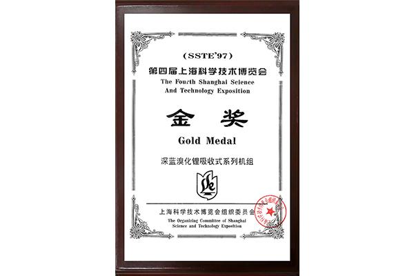 第四届上海科技展览会金奖——爱游戏深蓝空调制造有限公司