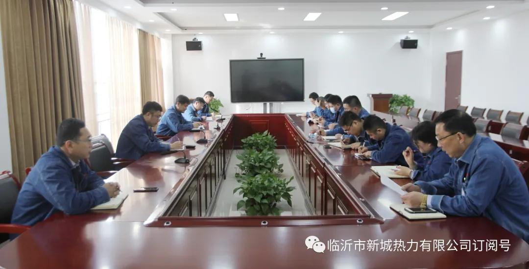 新城熱力組織召開安全生產專題會議