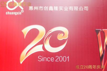 """熱烈慶?!皠擌温崢I有限公司""""成立二十周年!"""