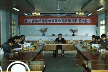 投資組建成立桐鄉市巨石玻璃纖維有限公司