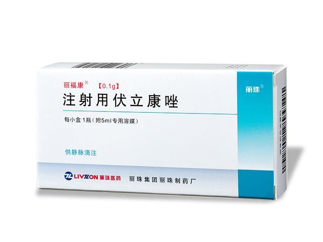 麗福康(注射用伏立康唑)