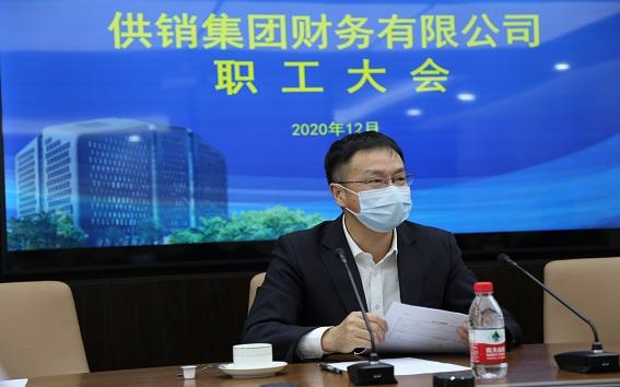 财务公司召开职工大会审议通过 《考勤及休假管理办法》