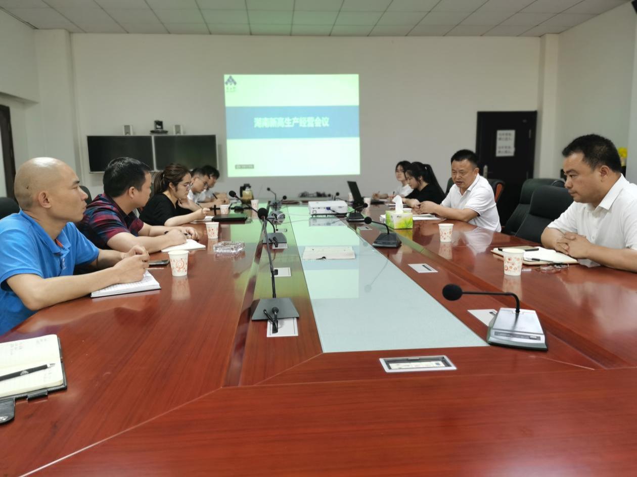 新五豐黨委副書記、副董事長、總經理劉艷書組織召開湖南新高公司生產經營會議