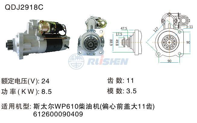 型號:QDJ2918C