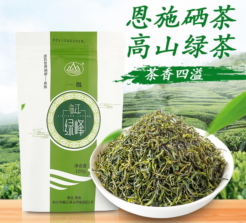 臨江綠峰一級明前新茶100克袋裝包郵恩施硒茶綠茶