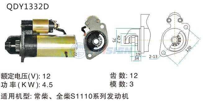 型号:QDY1332D