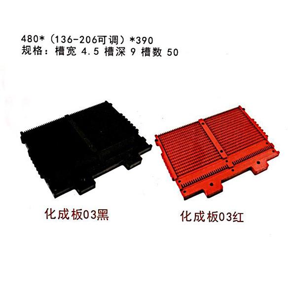 化成板03(黑紅)
