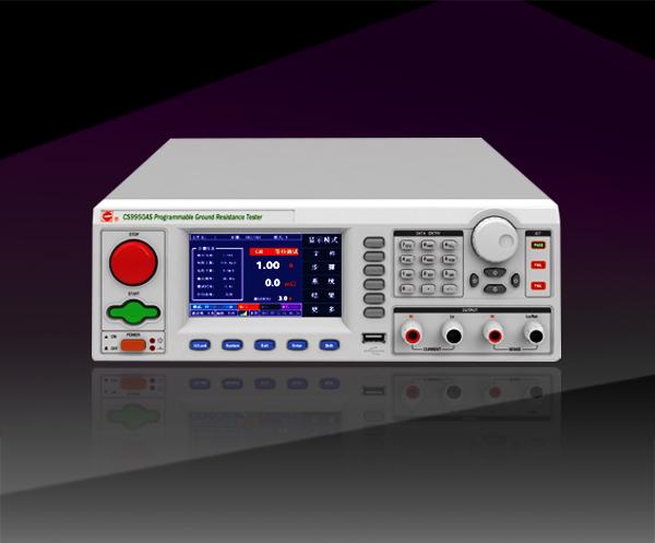 程控接地電阻測試儀CS9950S、CS9950AS