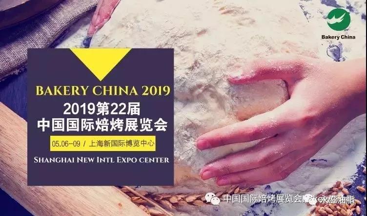 """第22届上海国际焙烤展览会-""""永滋""""与您不见不散.."""