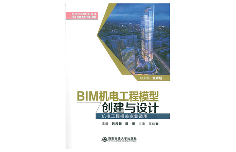 杨靖总经理担任《BIM机电工程模型创建于设计》副主编
