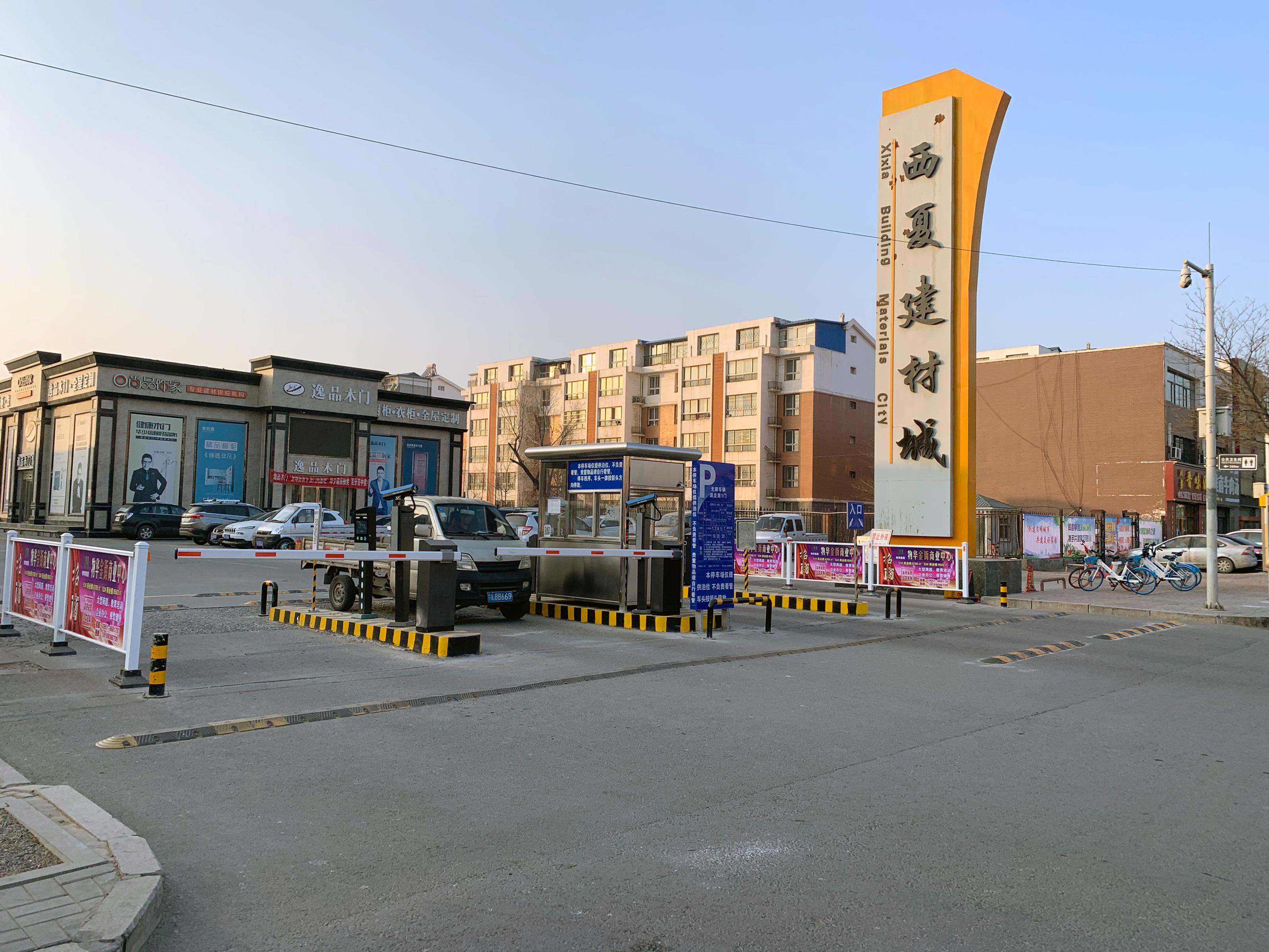 宁夏西夏建材城