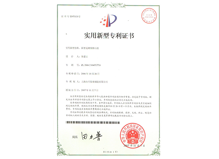 排污泵專利