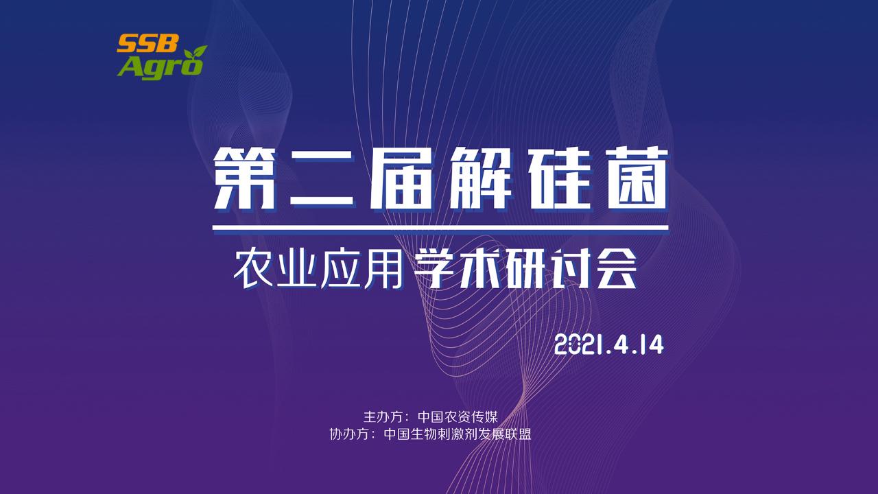 第二屆解硅菌農業應用學術研討會圓滿召開