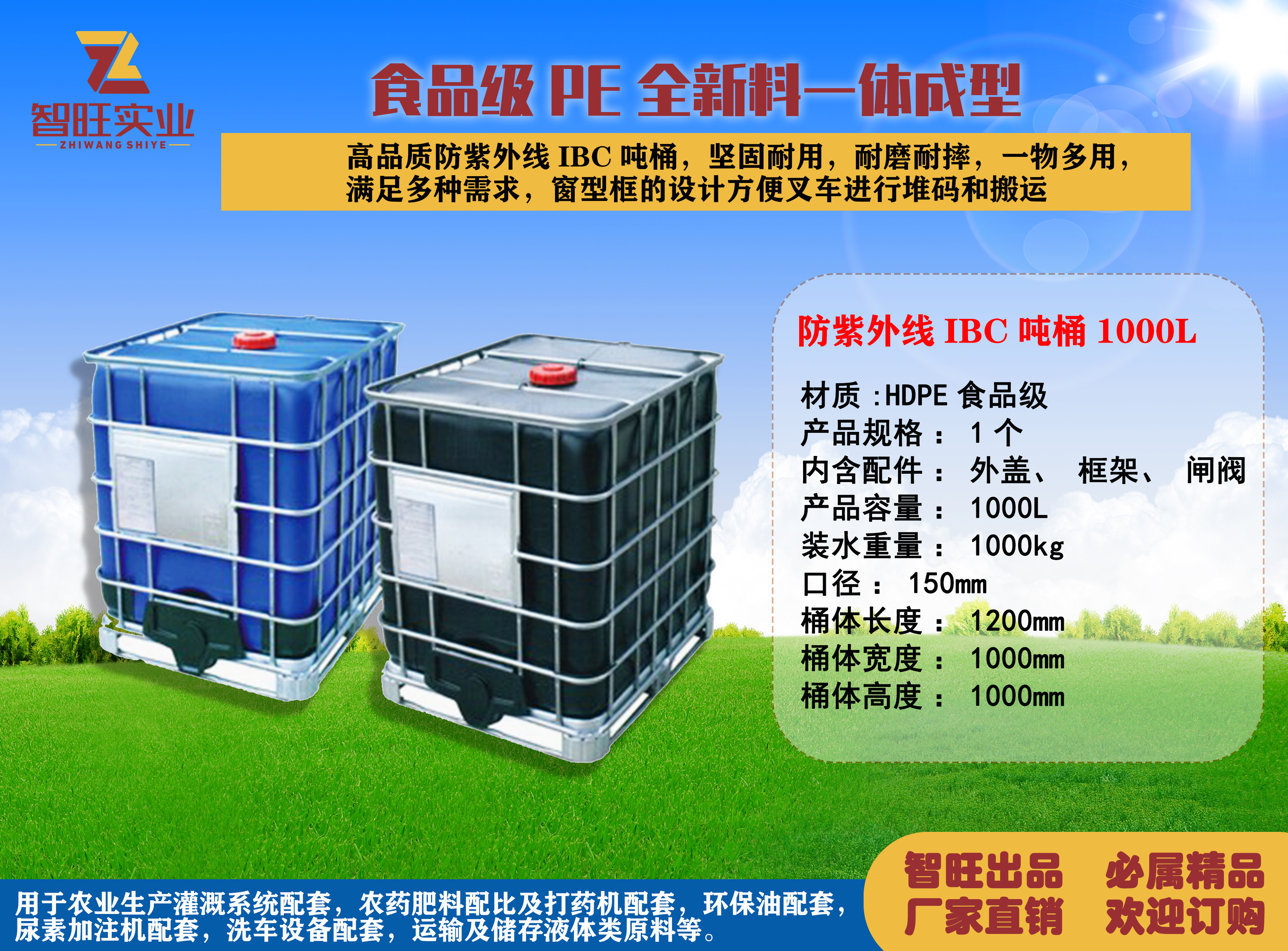 防紫外線IBC集裝箱桶/噸桶