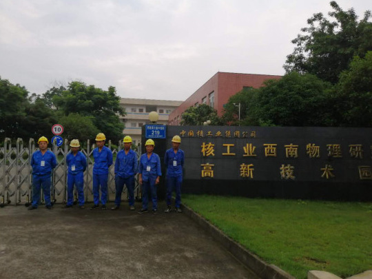 核工业西南物理研究院成都综合服务管理中心