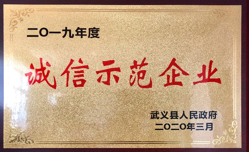 2019年度誠信示范企業