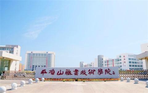平頂山職業技術學院