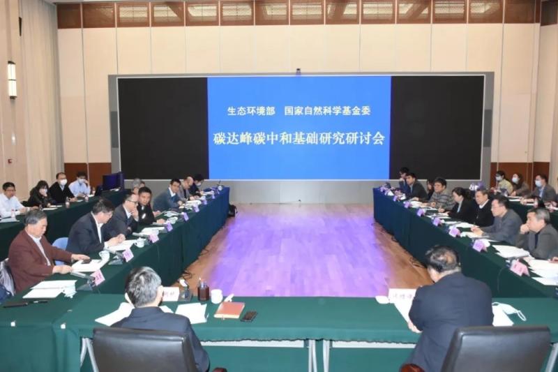 碳達峰碳中和基礎研究研討會在京召開