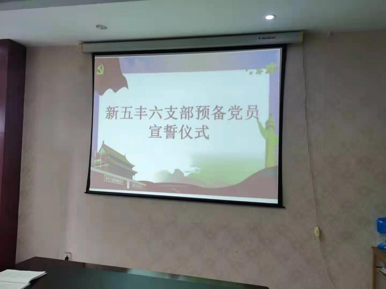 新五豐六支部舉行預備黨員入黨宣誓儀式